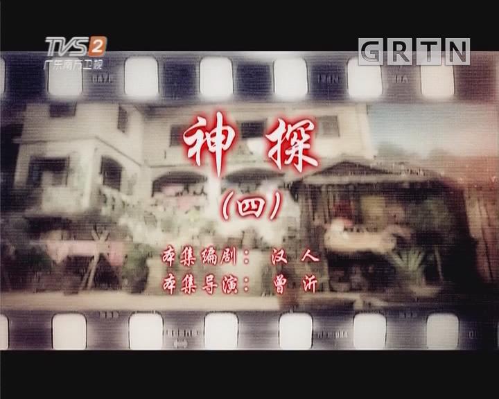 [2019-09-17]七十二家房客:神探(四)