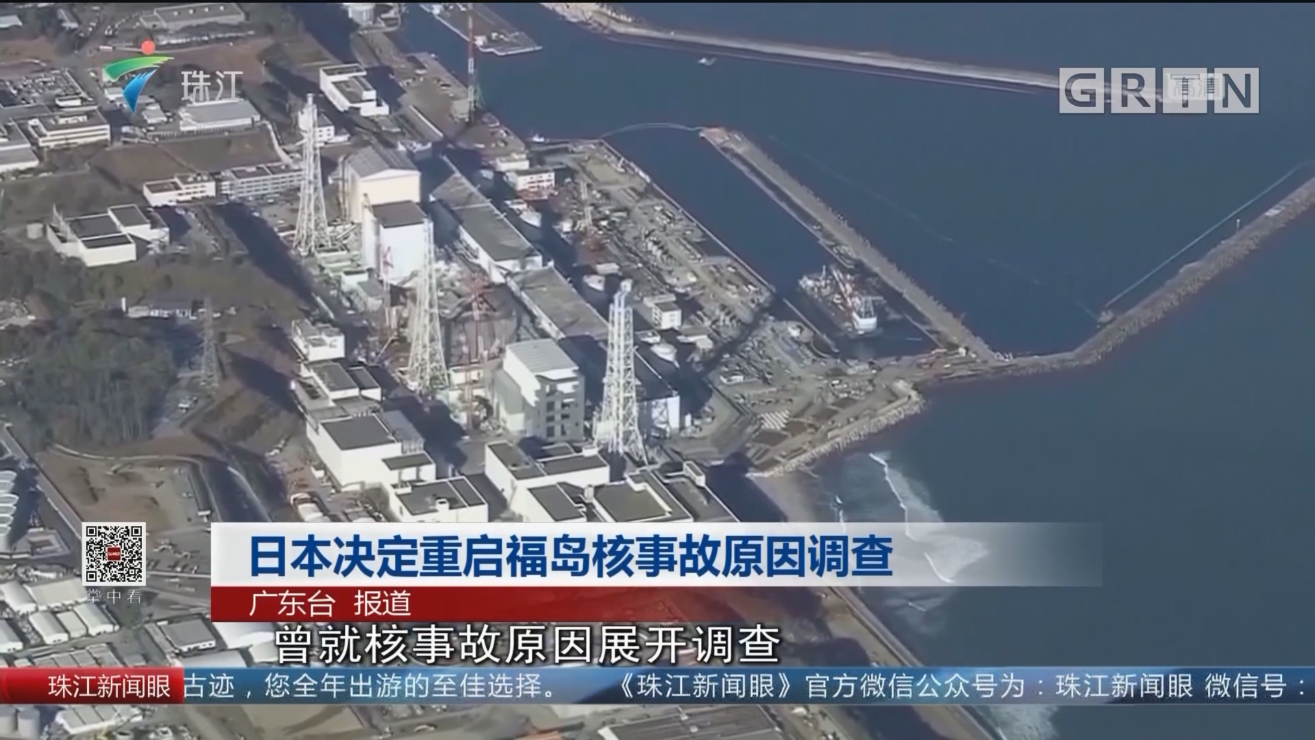 日本决定重启福岛核事故原因调查