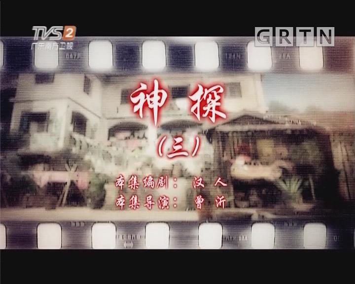 [2019-09-17]七十二家房客:神探(三)