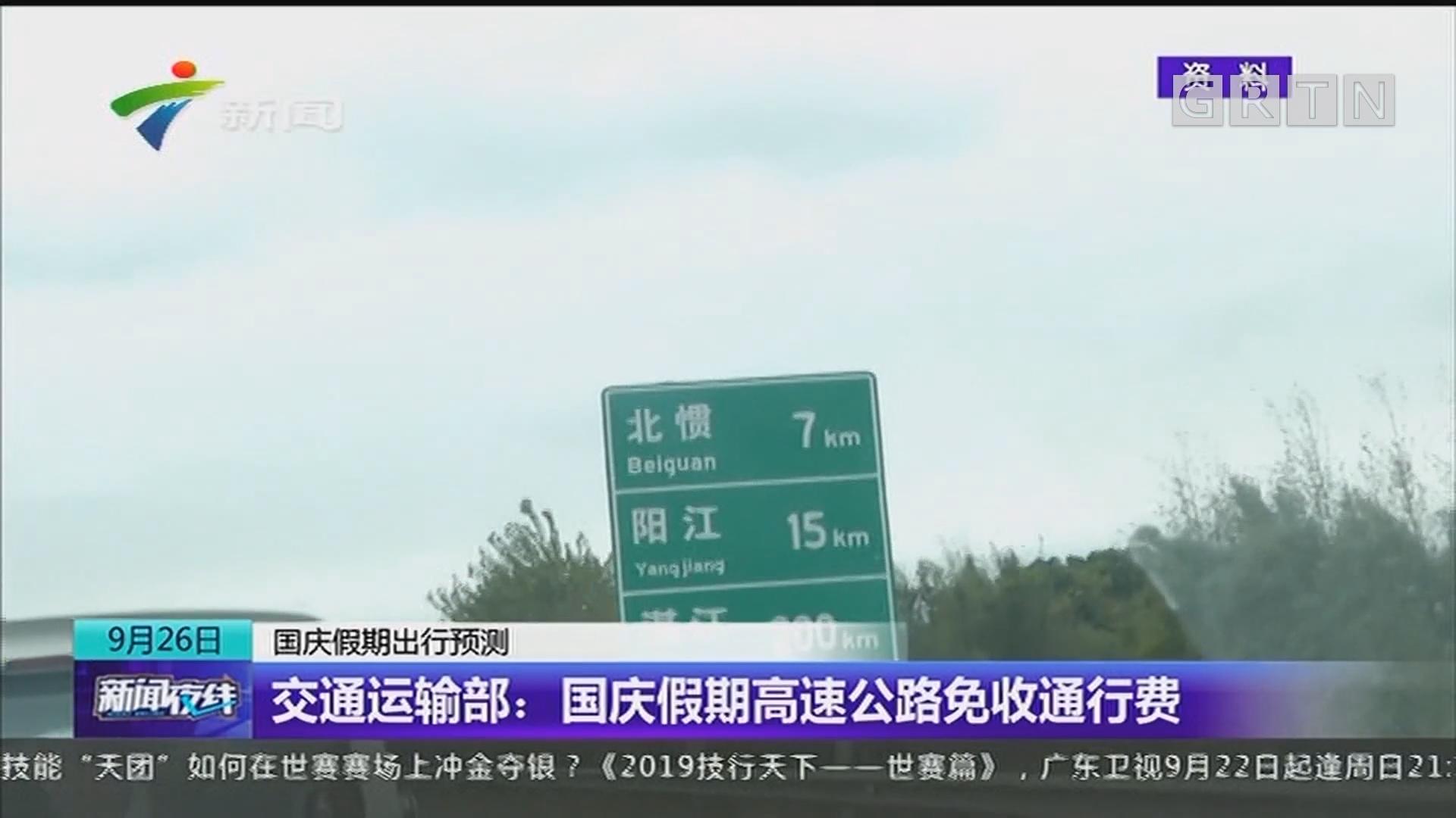 国庆假期出行预测  交通运输部:国庆假期高速公路免收通行费