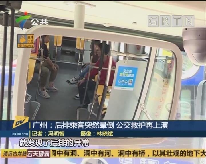 (DV现场)广州:后排乘客突然晕倒 公交救护再上演