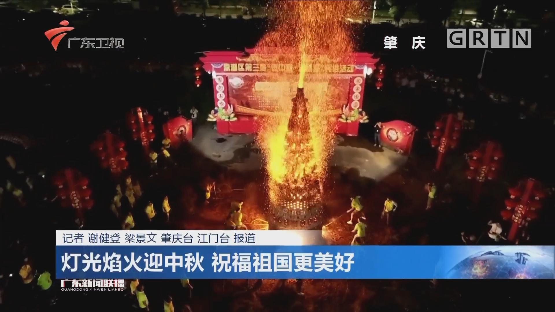 灯光焰火迎中秋 祝福祖国更美好