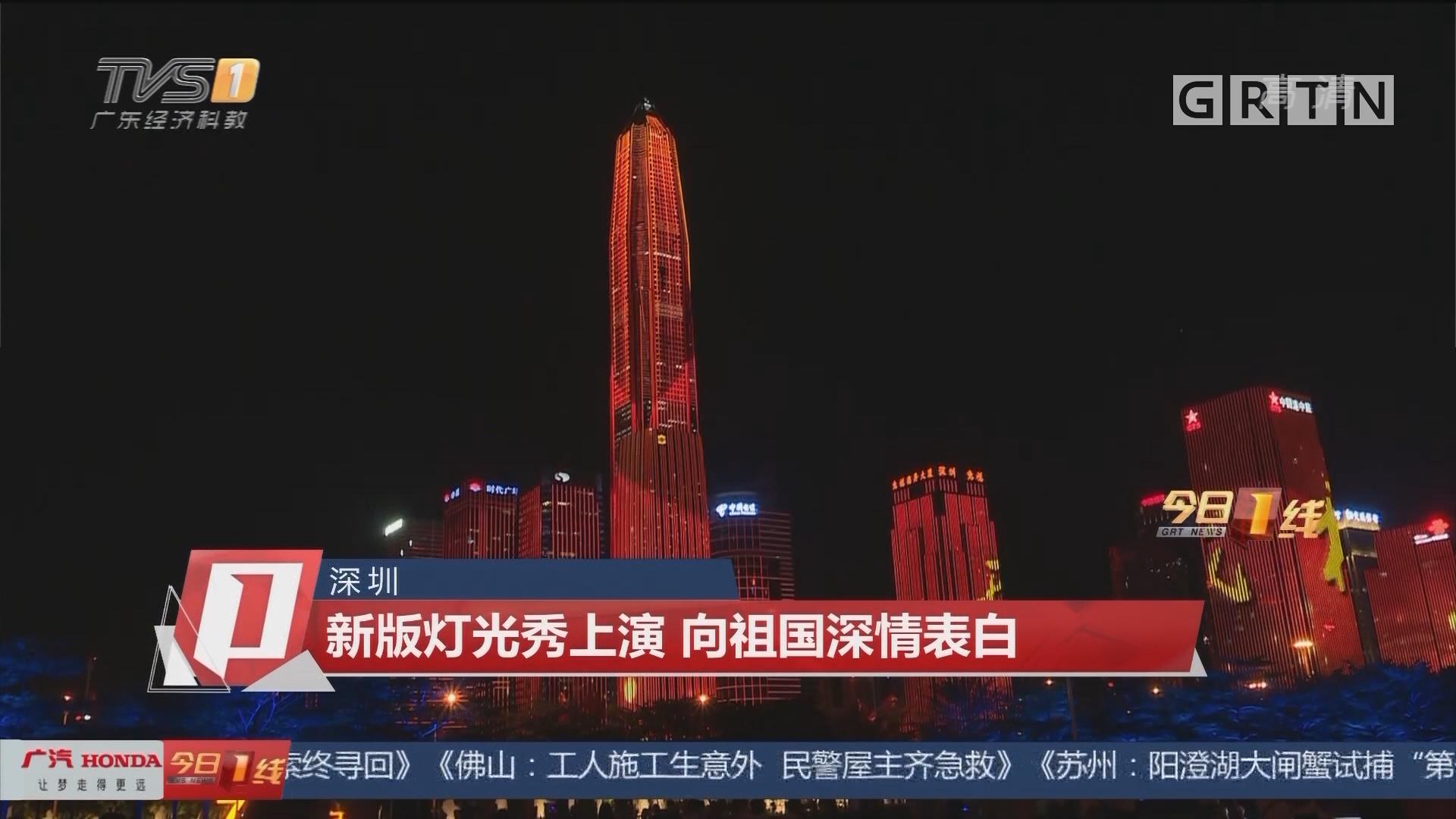 深圳:新版燈光秀上演 向祖國深情表白