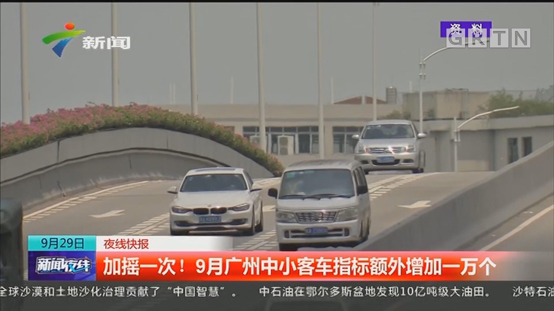 加摇一次!9月广州中小客车指标额外增加一万个
