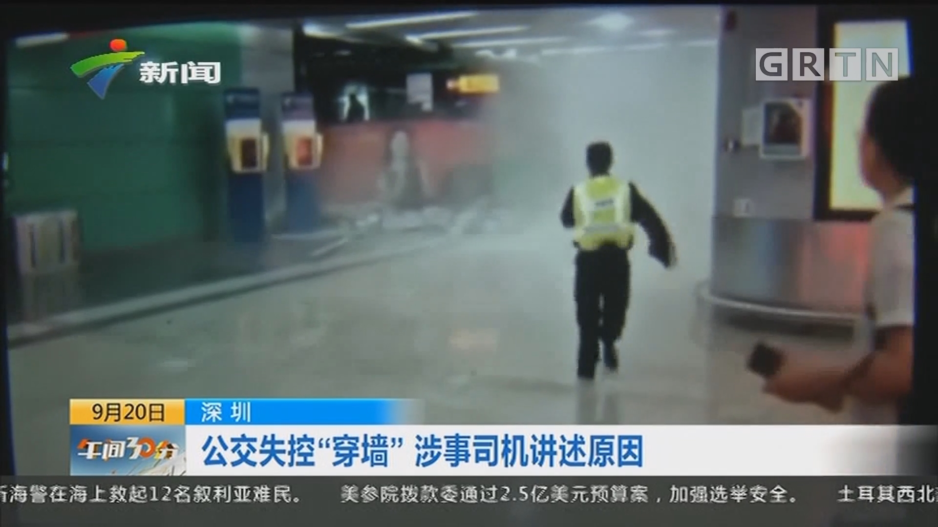 """深圳:公交失控""""穿墙"""" 涉事司机讲述原因"""