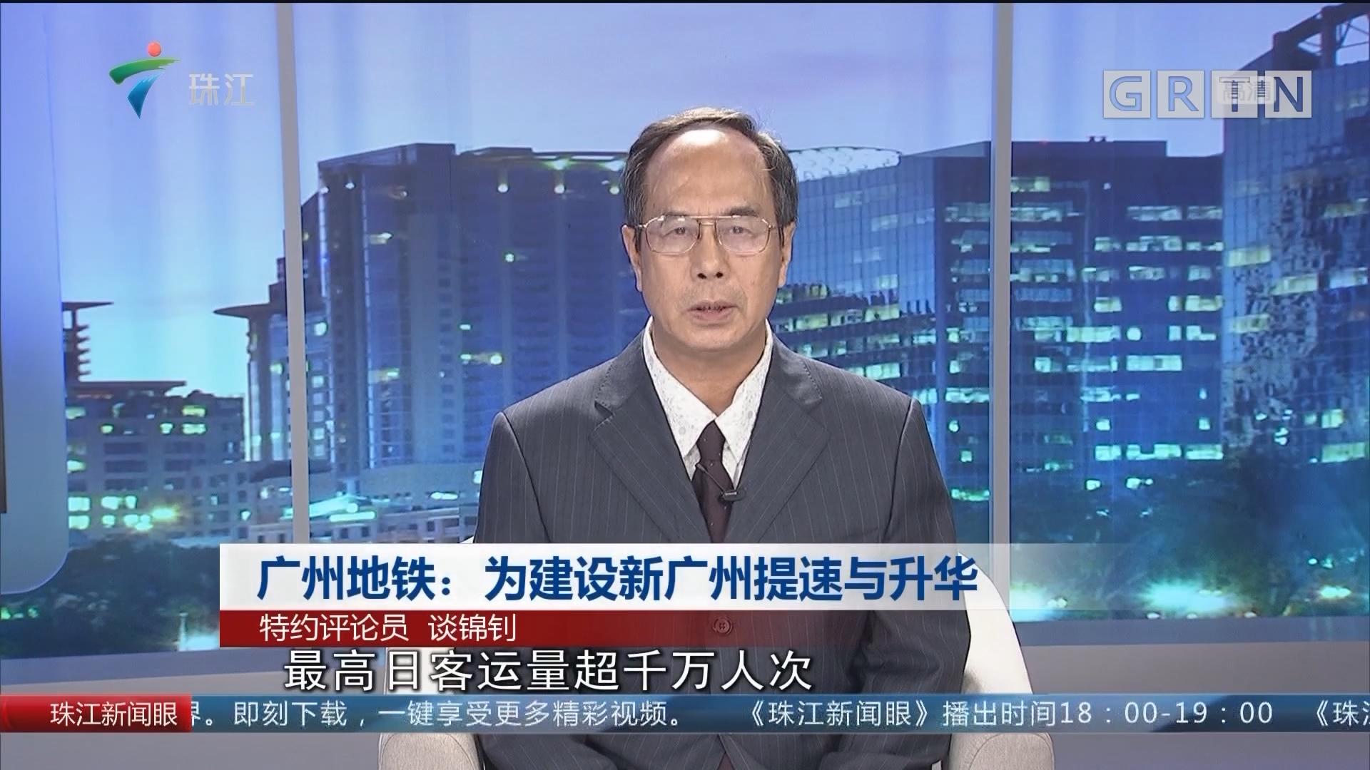 广州地铁:为建设新广州提速与升华