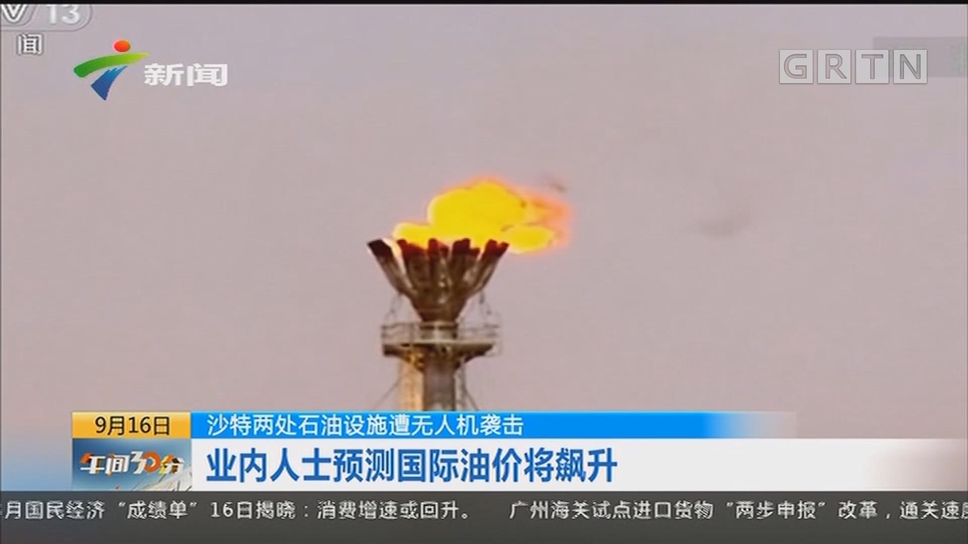 沙特两处石油设施遭无人机袭击:石油减产一半 完全恢复或需几周