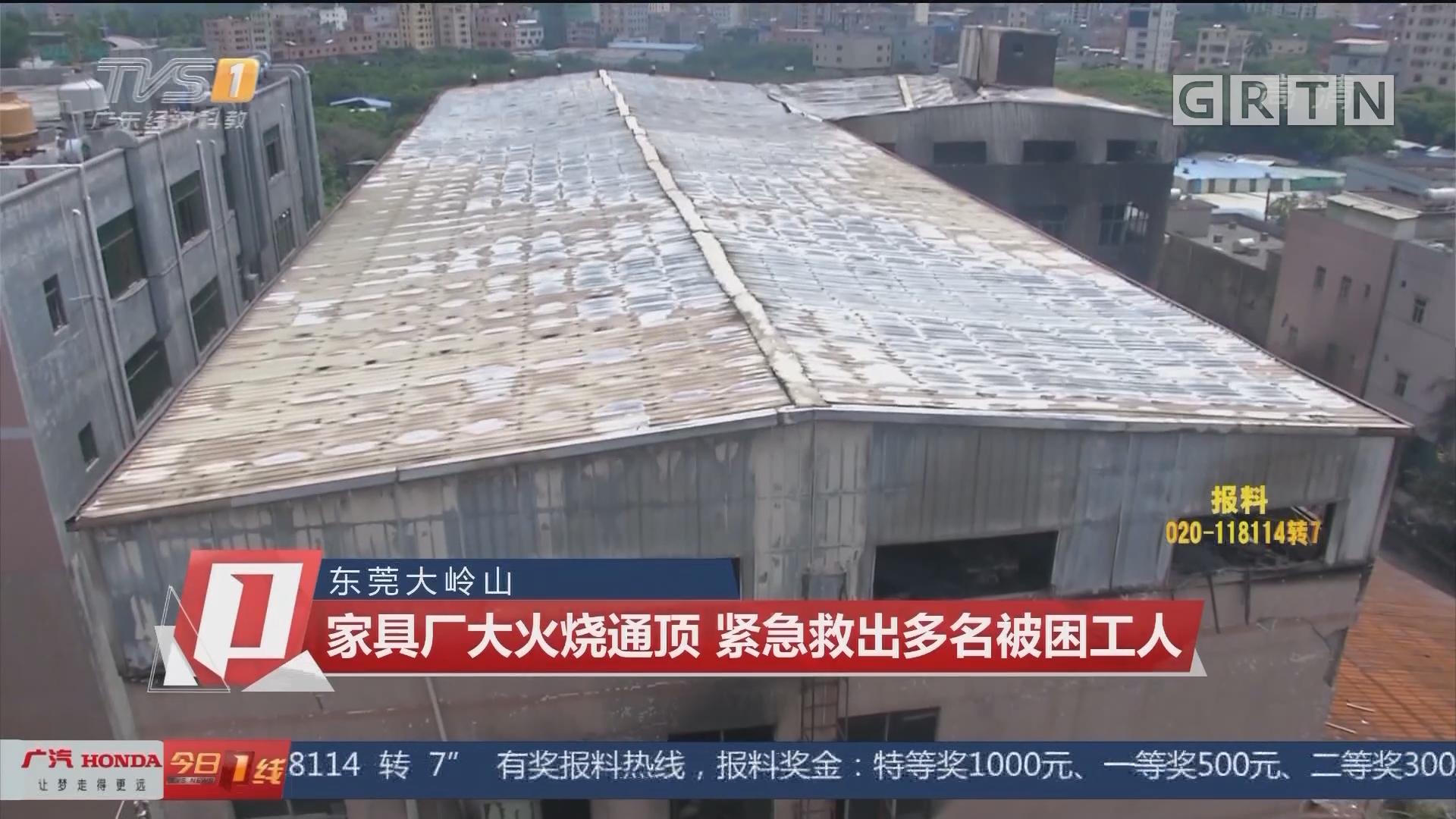 东莞大岭山:家具厂大火烧通顶 紧急救出多名被困工人