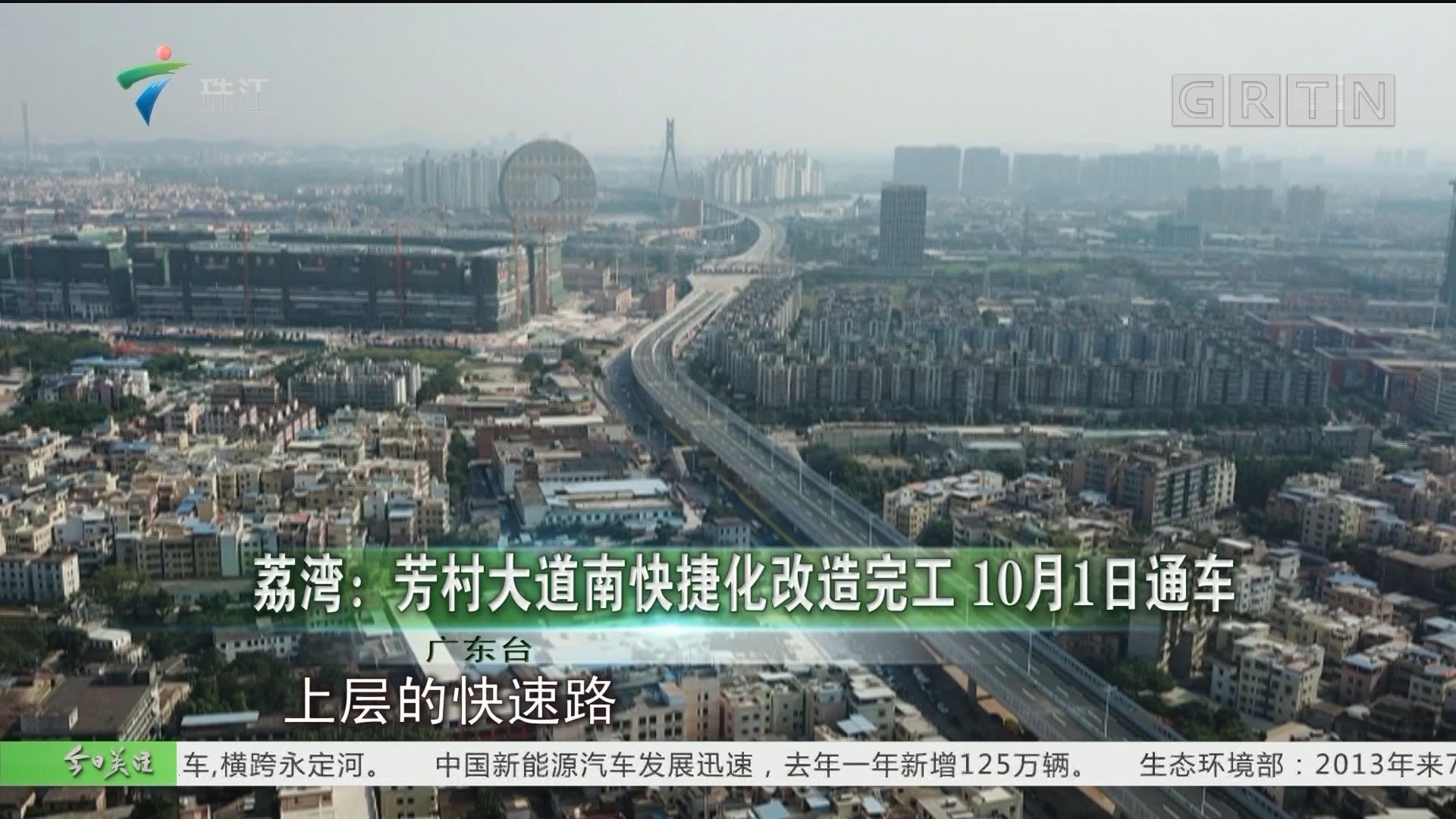 荔湾:芳村大道南快捷化改造完工 10月1日通车