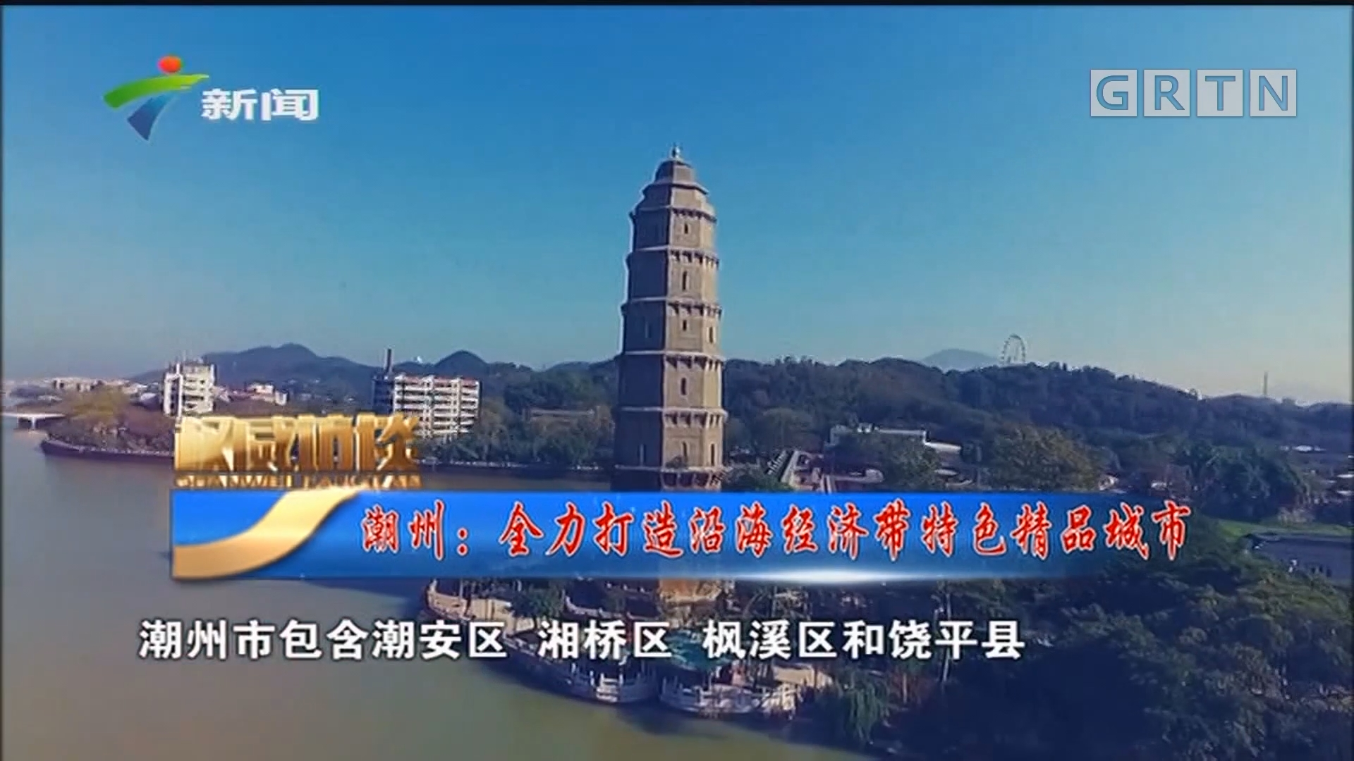 [HD][2019-09-08]权威访谈:潮州:全力打造沿海经济带特色精品城市