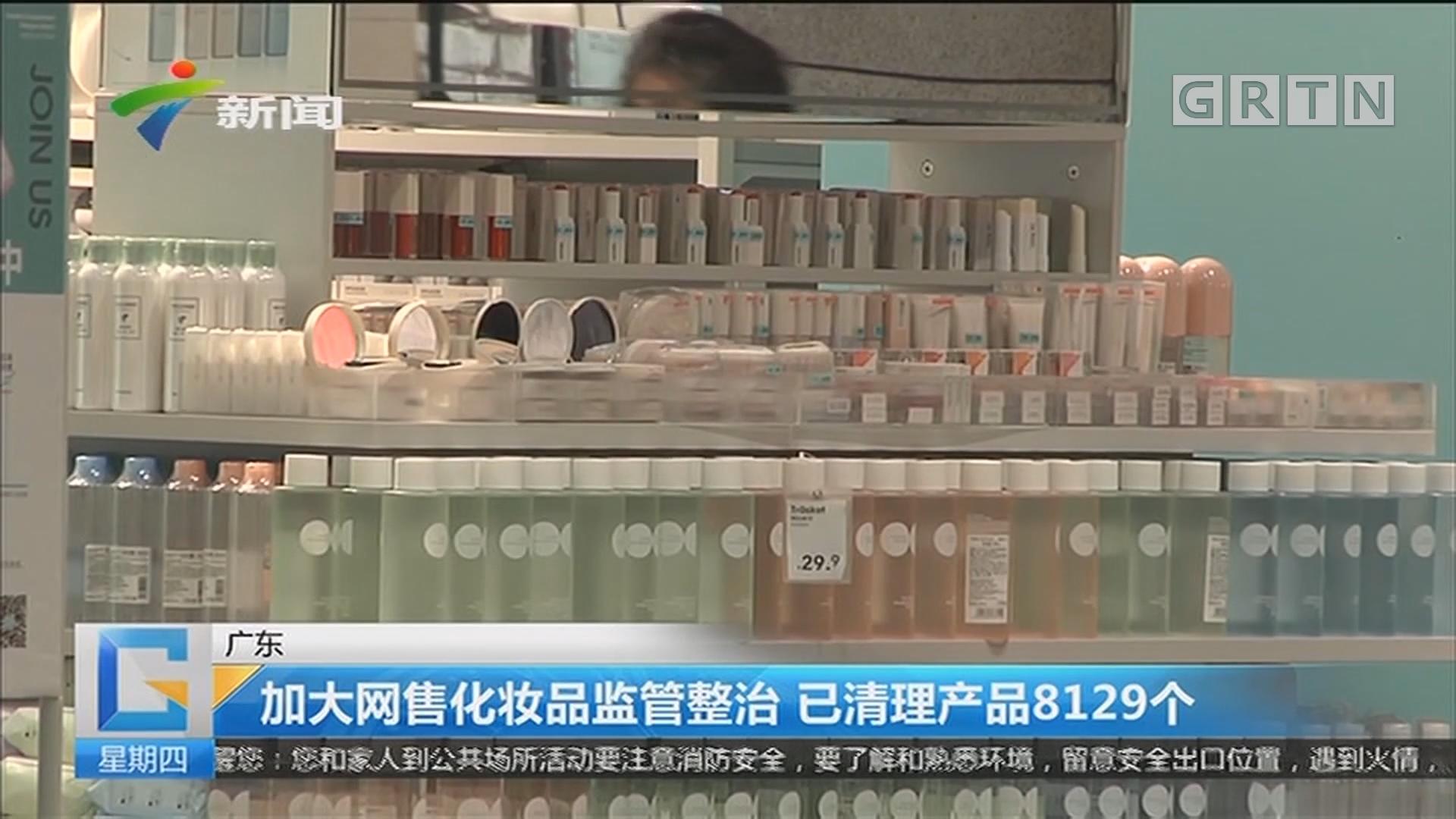 广东:加大网售化妆品监管整治 已清理产品8129个