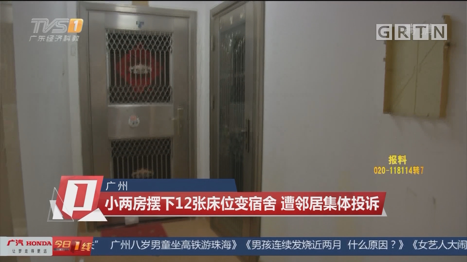 广州:小两房摆下12张床位变宿舍 遭邻居集体投诉