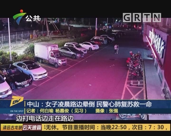 (DV现场)中山:女子凌晨路边晕倒 民警心肺复苏救一命