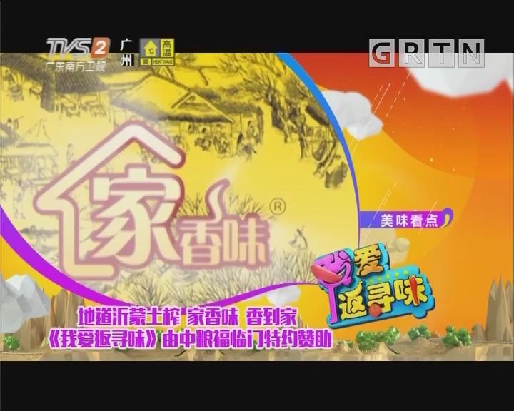 [2019-09-11]我爱返寻味:姜丝葱大火清蒸鲫鱼