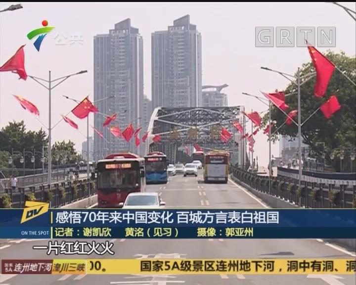 (DV现场)感悟70年来中国变化 百城方言表白祖国