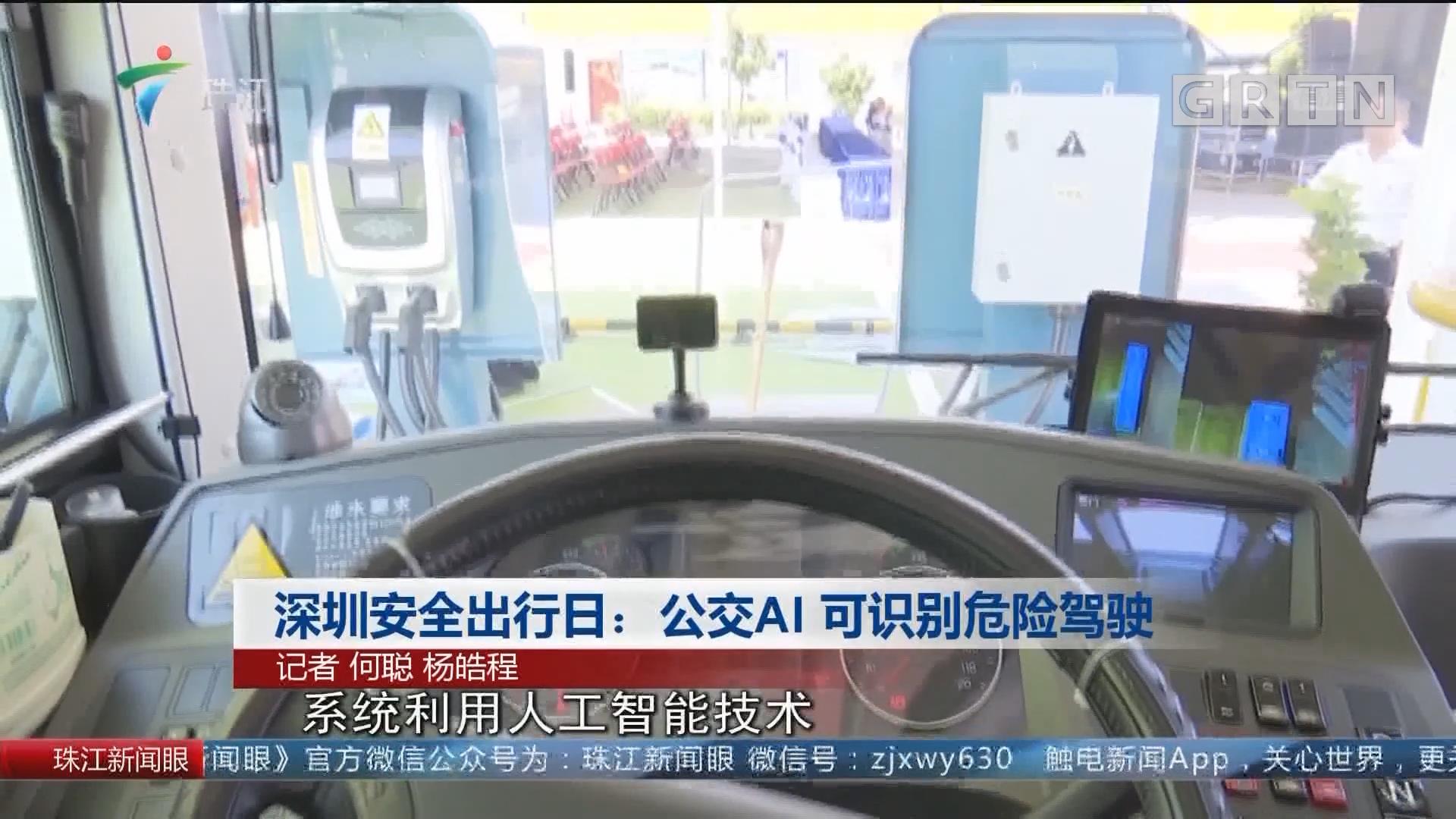 深圳安全出行日:公交AI 可识别危险驾驶