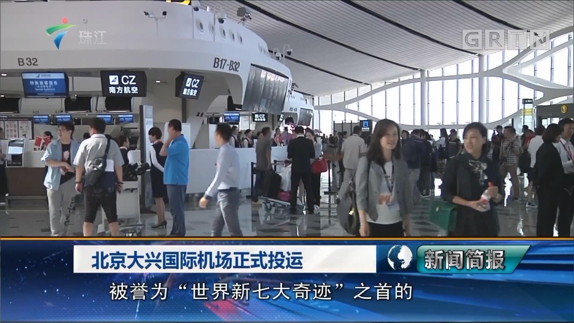 北京大兴国际机场正式投运