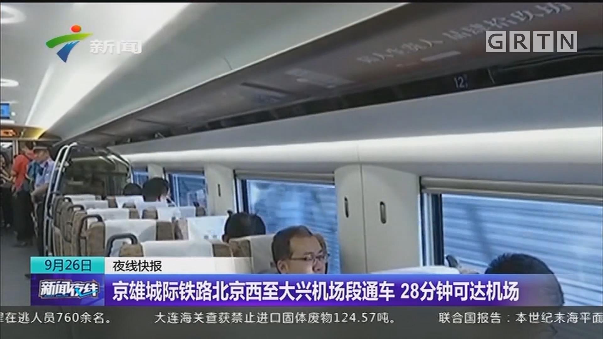 京雄城际铁路北京西至大兴机场段通车 28分钟可达机场