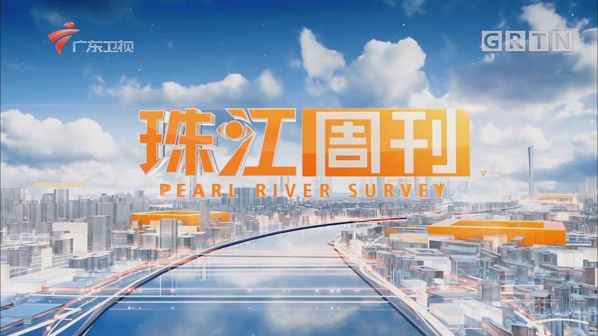 [HD][2019-09-29]珠江周刊
