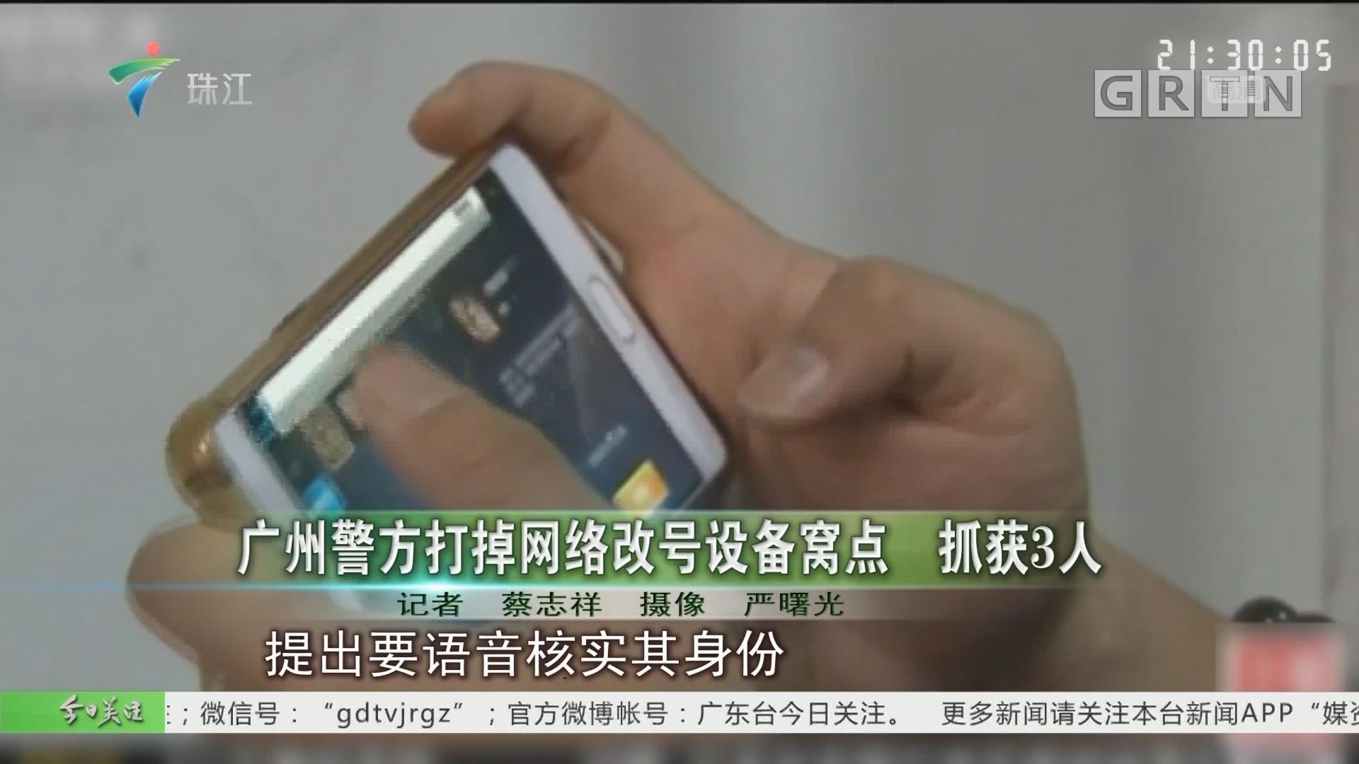广州警方打掉网络改号设备窝点 抓获3人