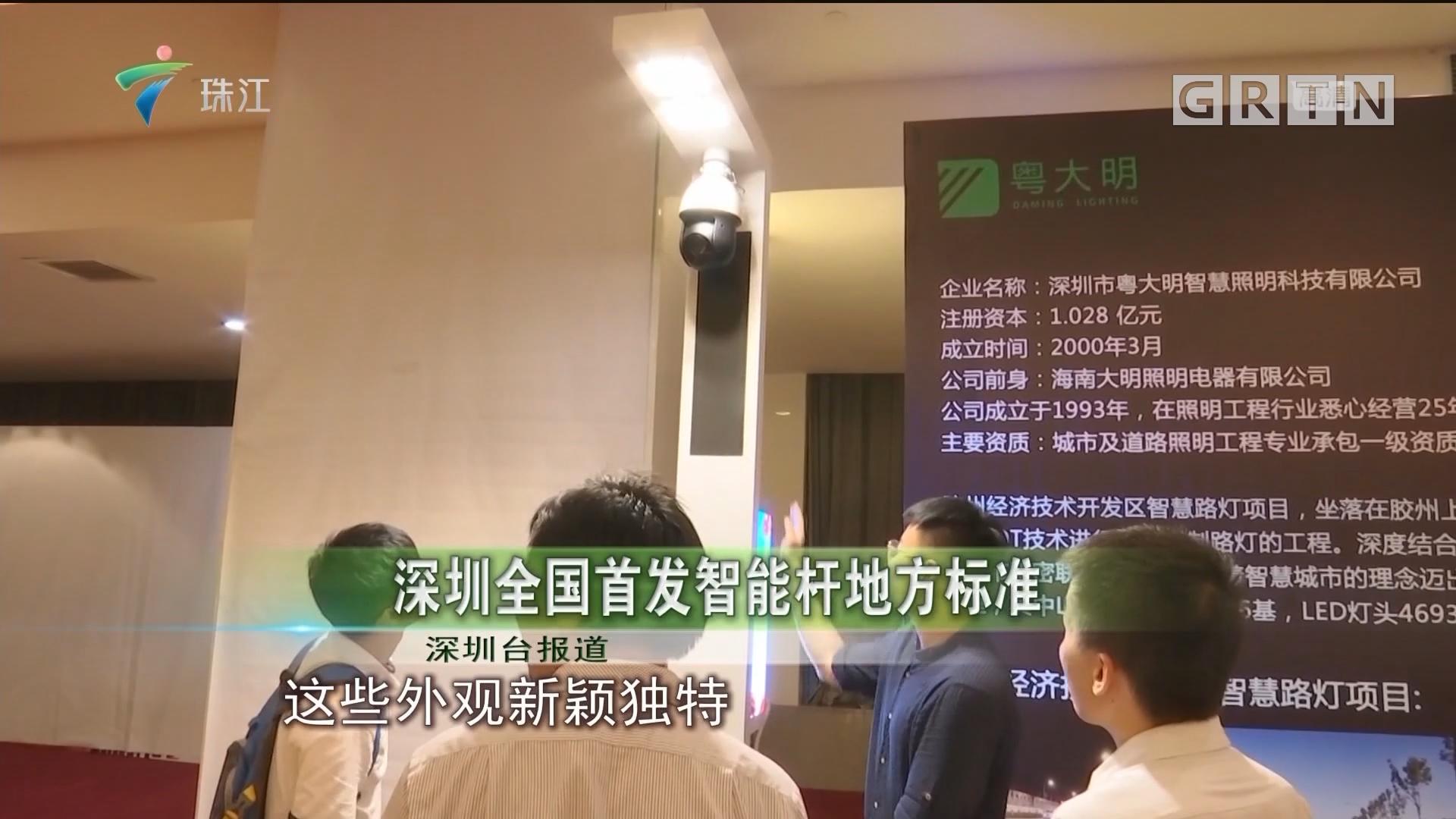 深圳全国首发智能杆地方标准