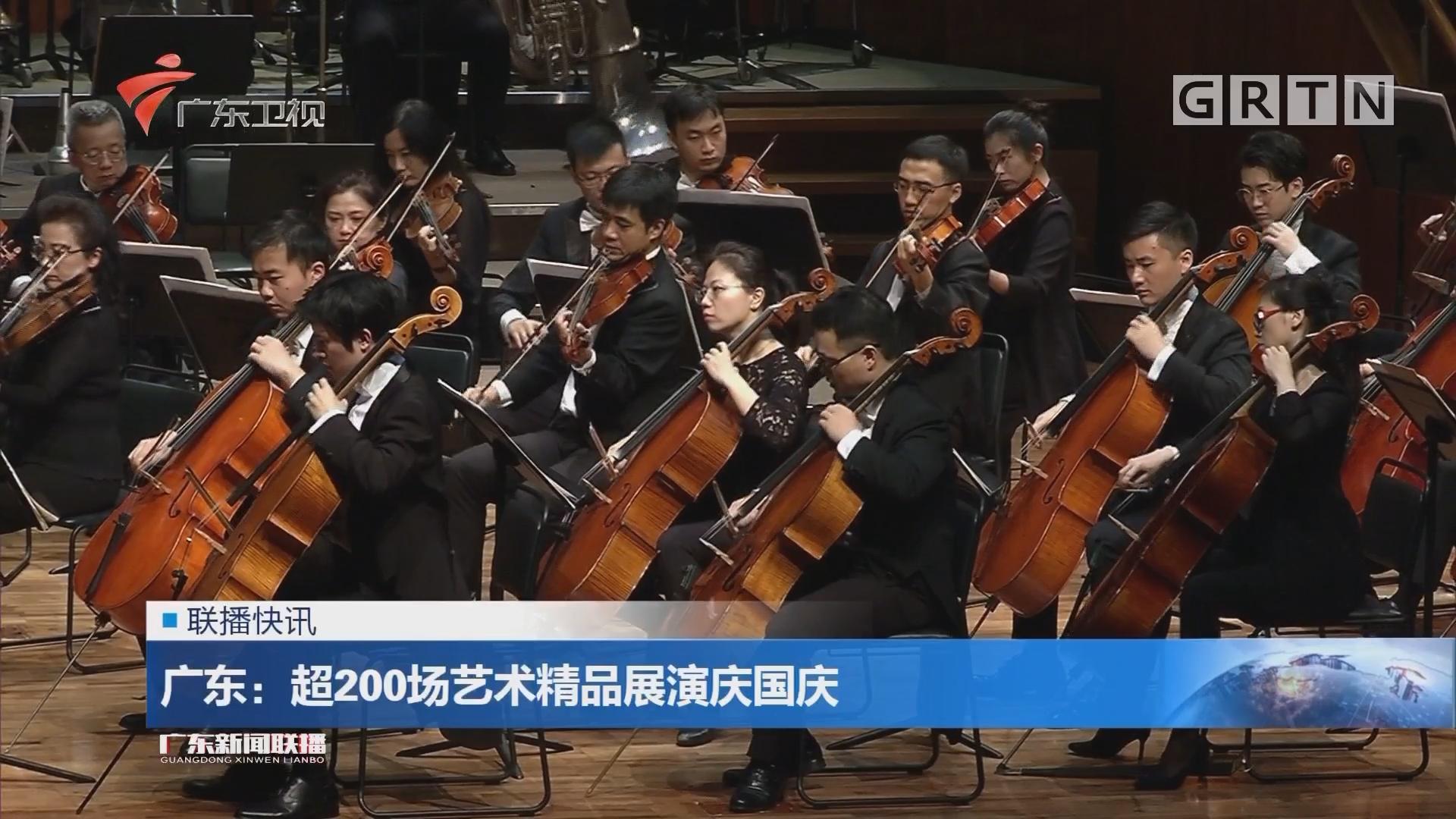 广东:超200场艺术精品展演庆国庆