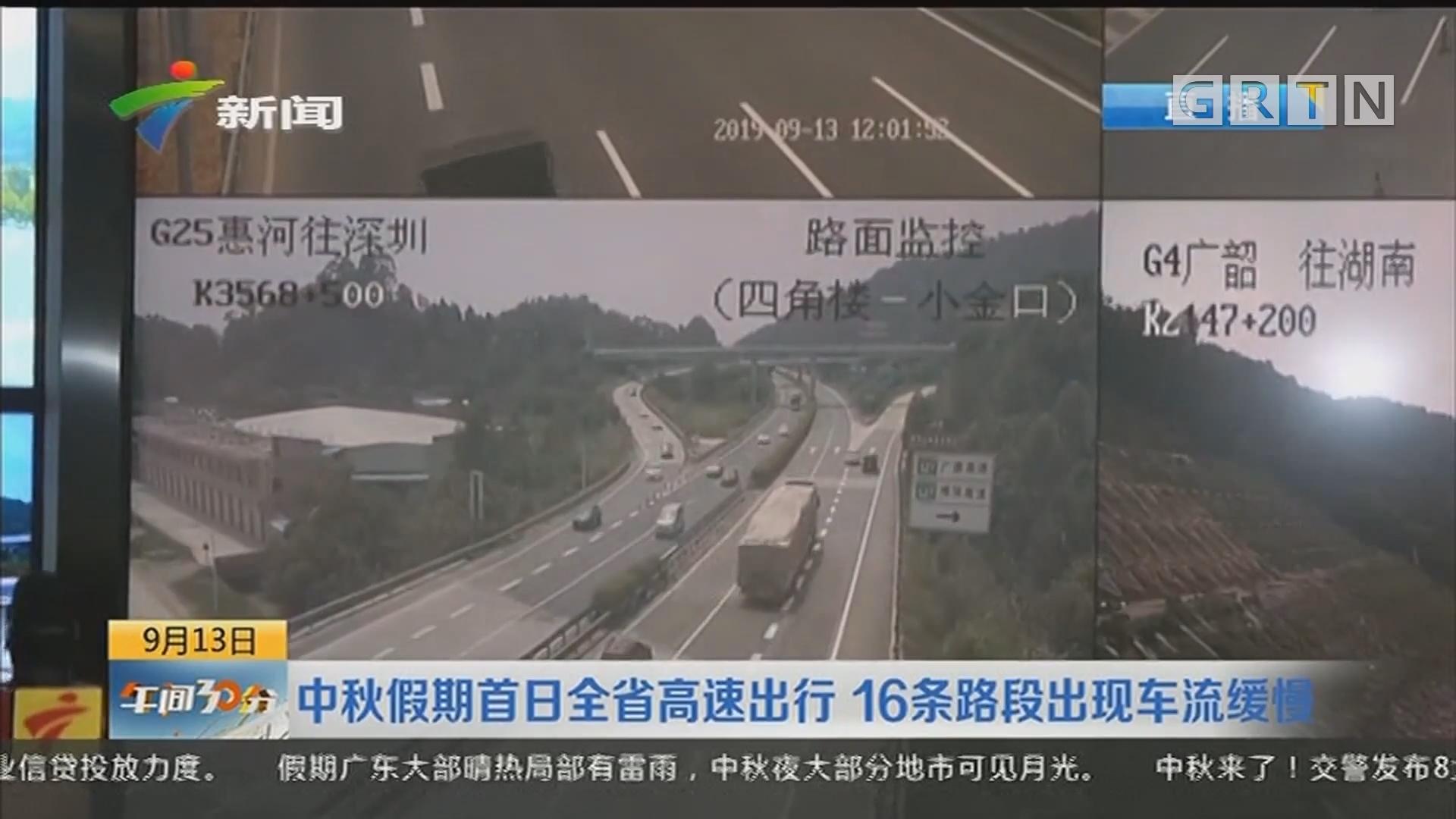 中秋假期首日全省高速出行 16条路段出现车流缓慢