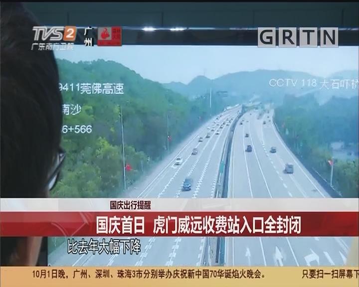 国庆出行提醒:国庆首日 虎门威远收费站入口全封闭