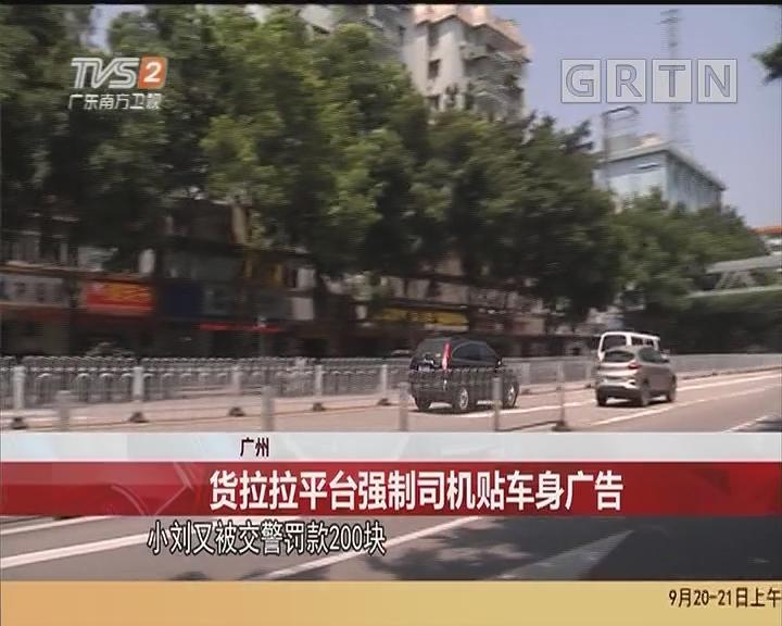广州:货拉拉平台强制司机贴车身广告