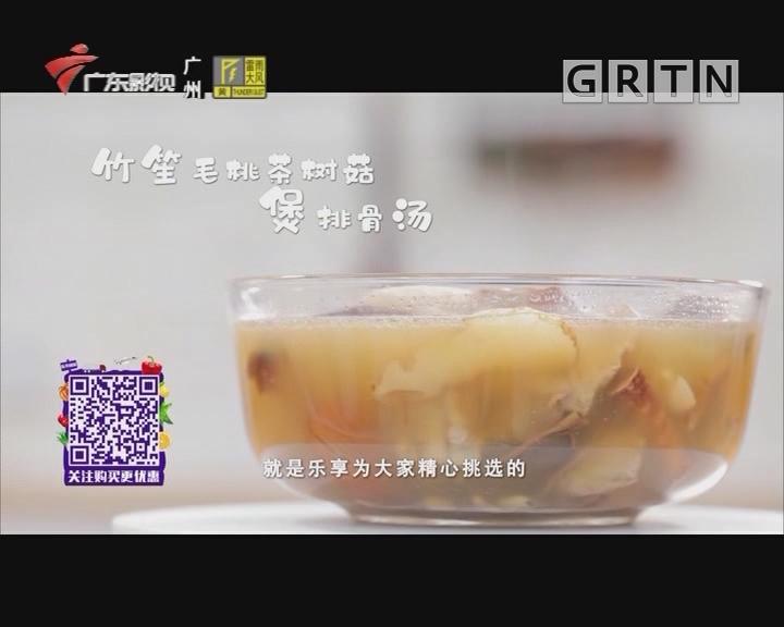 竹笙毛桃茶树菇 煲排骨汤