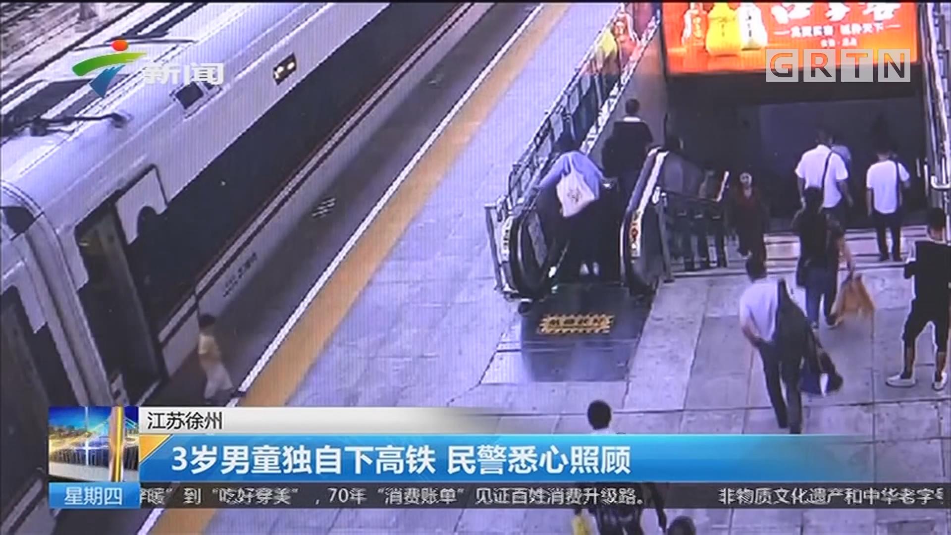 江苏徐州:3岁男童独自下高铁 民警悉心照顾