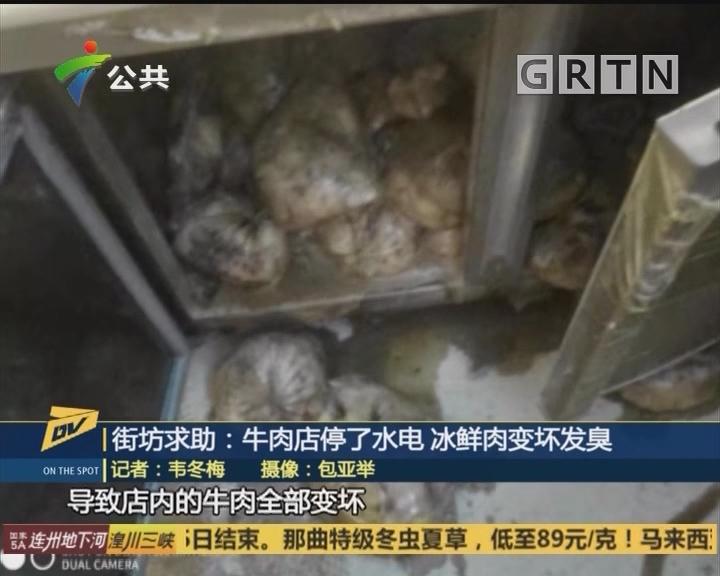 街坊求助:牛肉店停了水电 冰鲜肉变坏发臭