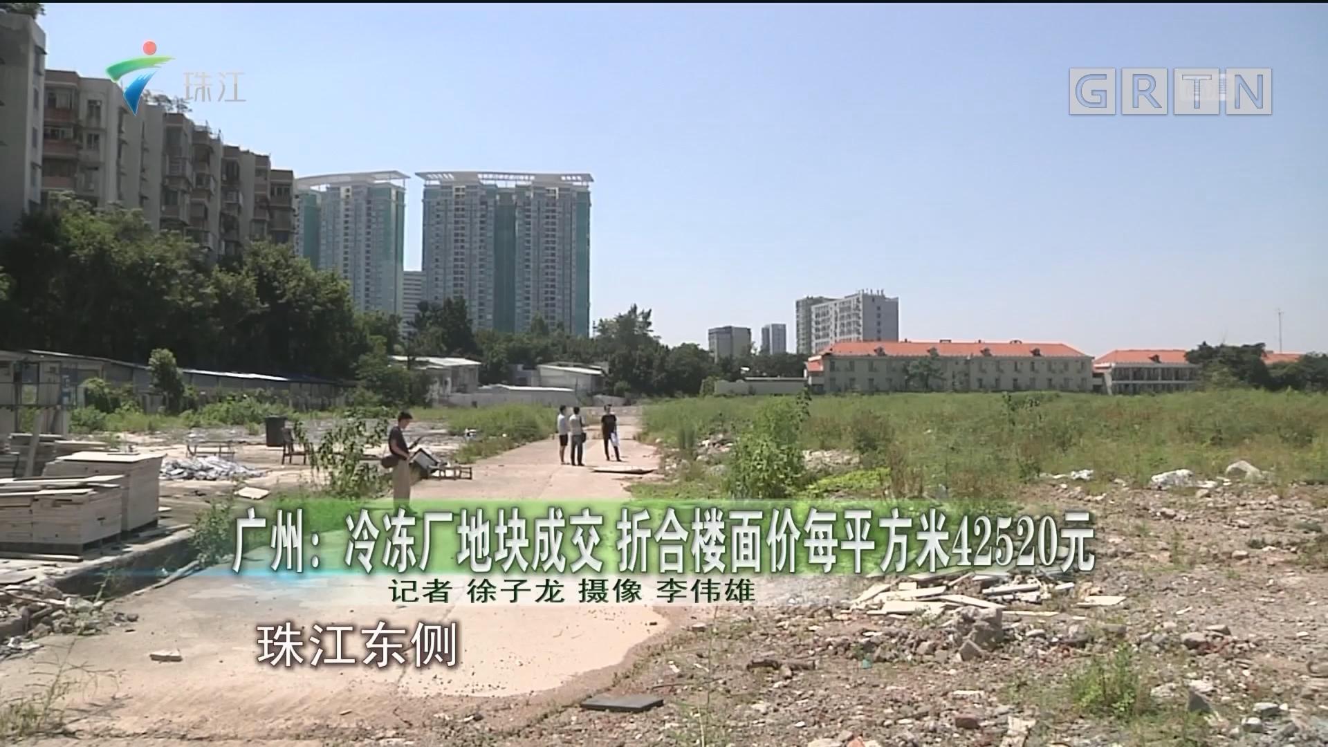 广州:冷冻厂地块成交 折合楼面价每平方米42520元