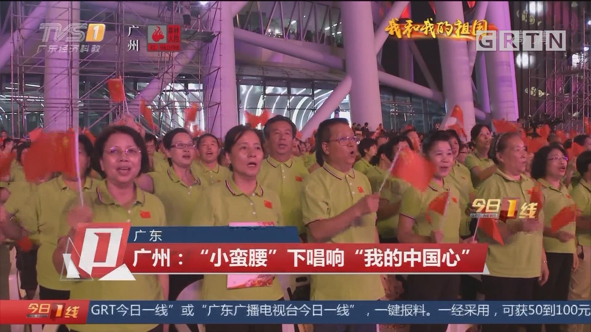 """廣東 廣州:""""小蠻腰""""下唱響""""我的中國心"""""""