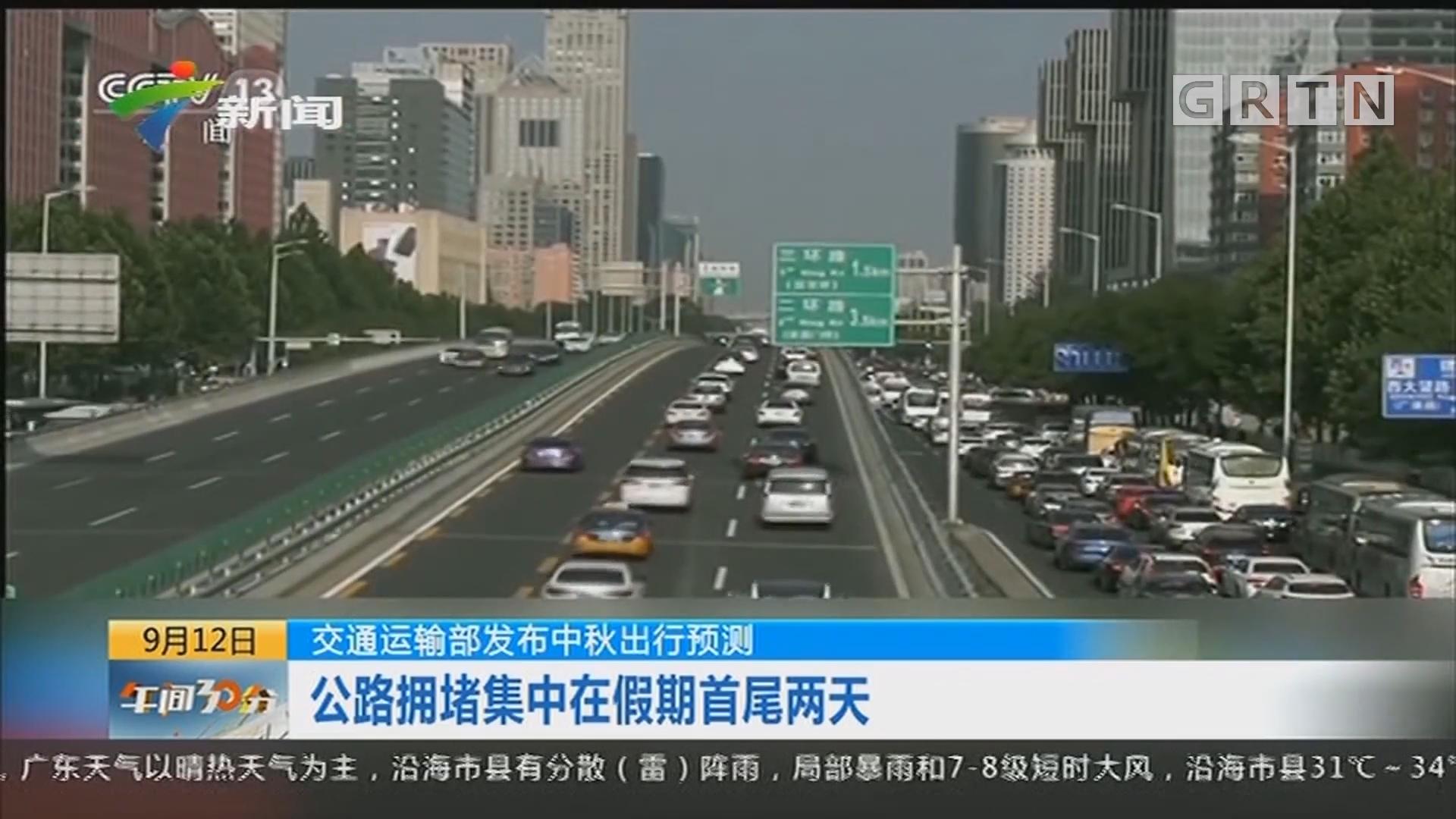 交通运输部发布中秋出行预测 公路拥堵集中在假期首尾两天