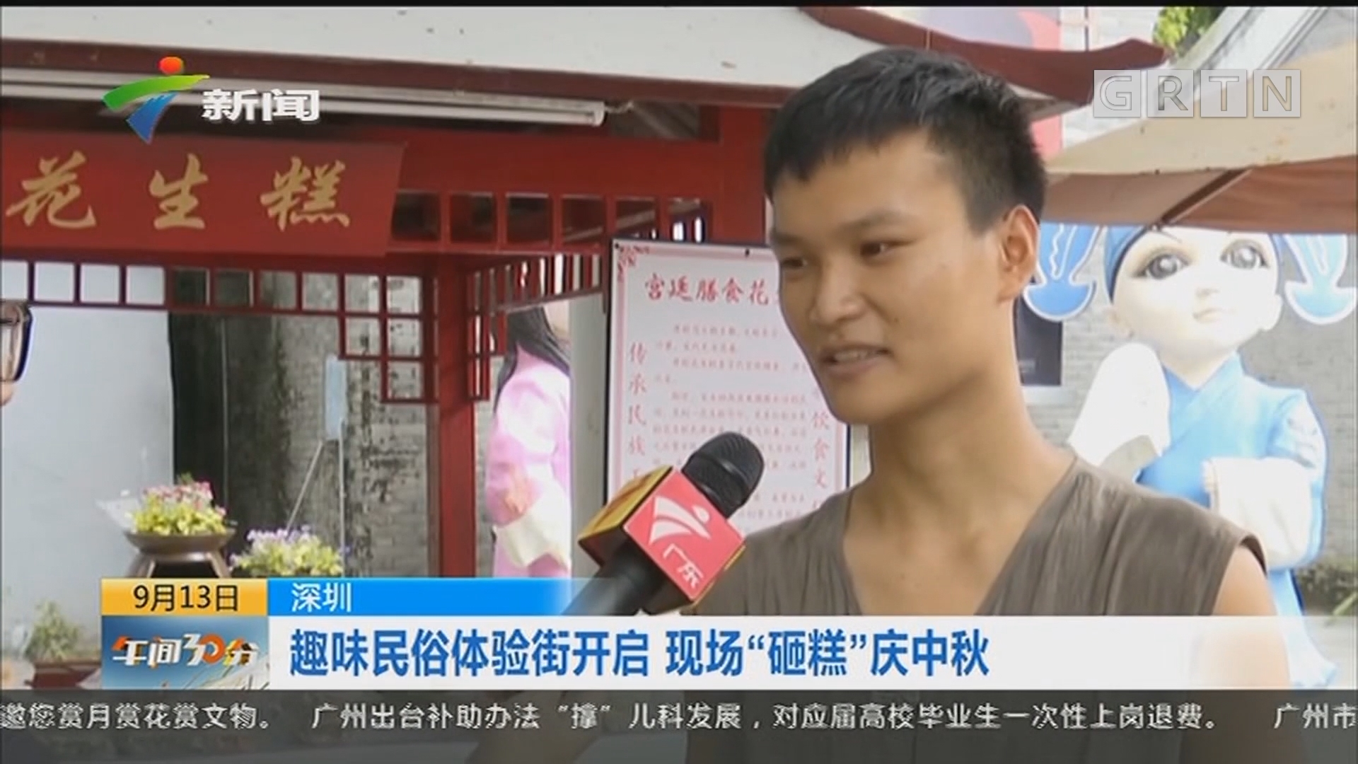 """深圳:趣味民俗体验街开启 现场""""砸糕""""庆中秋"""