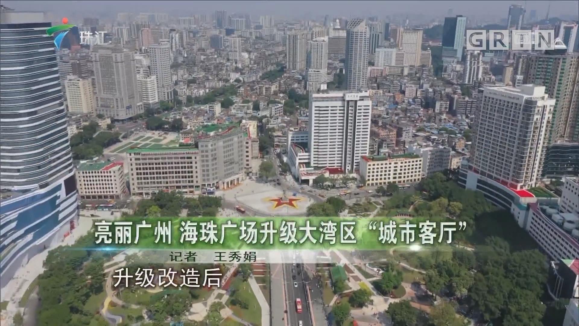 """亮丽广州 海珠广场升级大湾区""""城市客厅"""""""