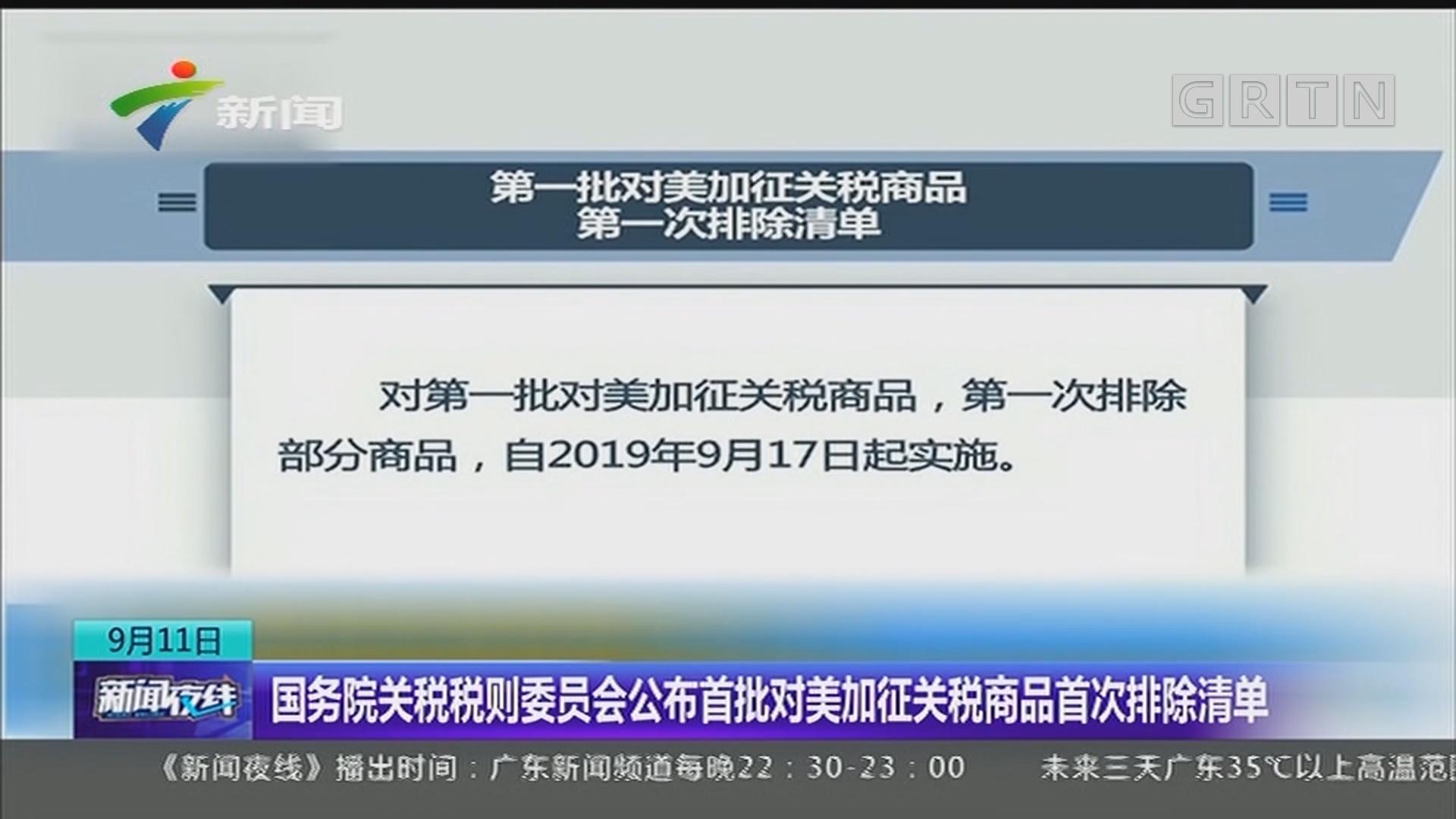 国务院关税税则委员会公布首批对美加征关税商品首次排除清单