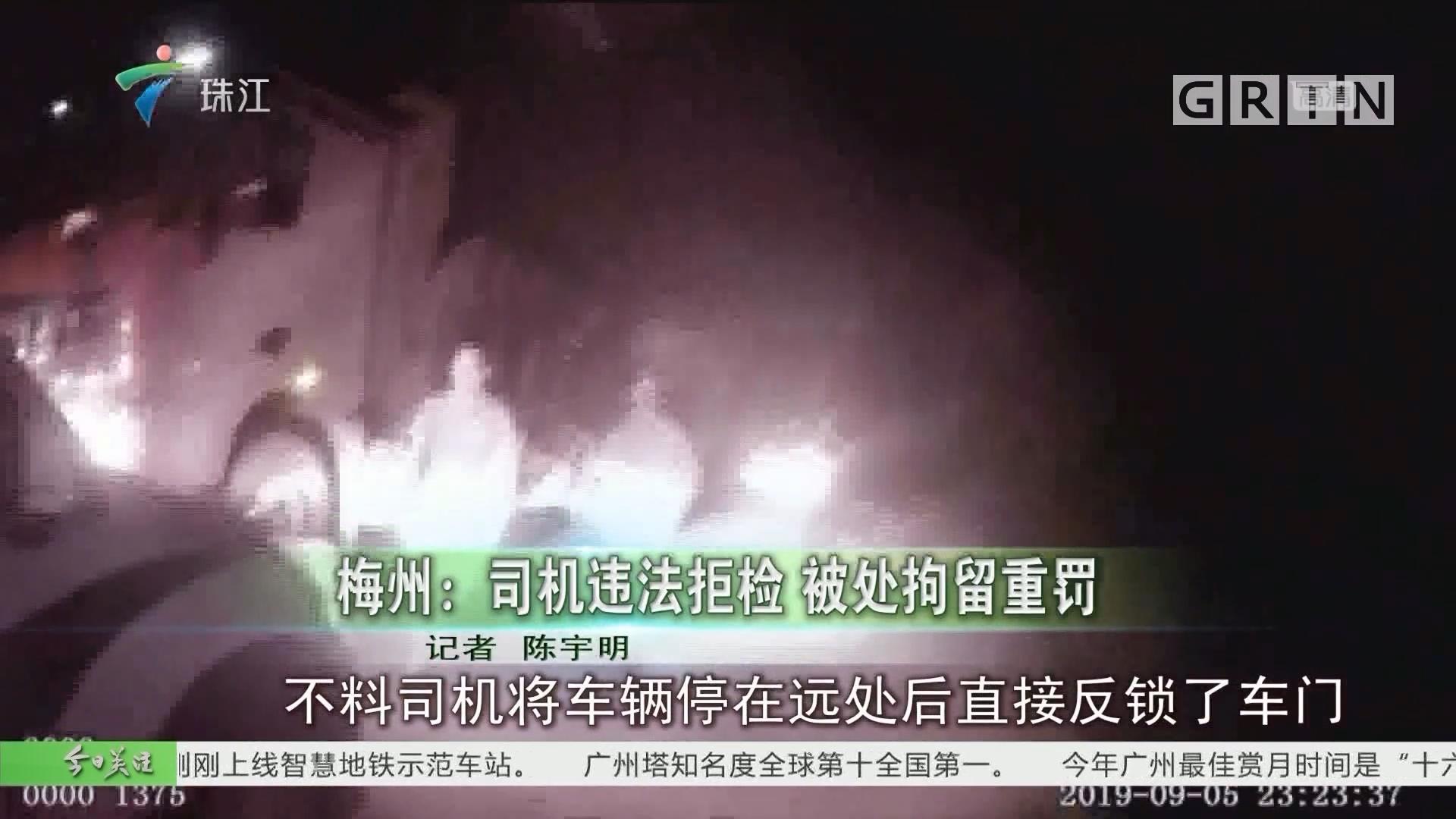 梅州:司机违法拒检 被处拘留重罚