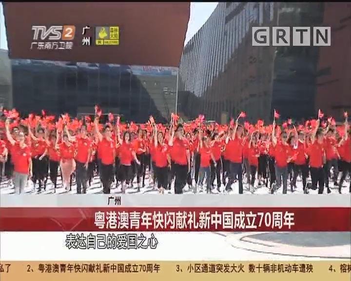 广州:粤港澳青年快闪献礼新中国成立70周年