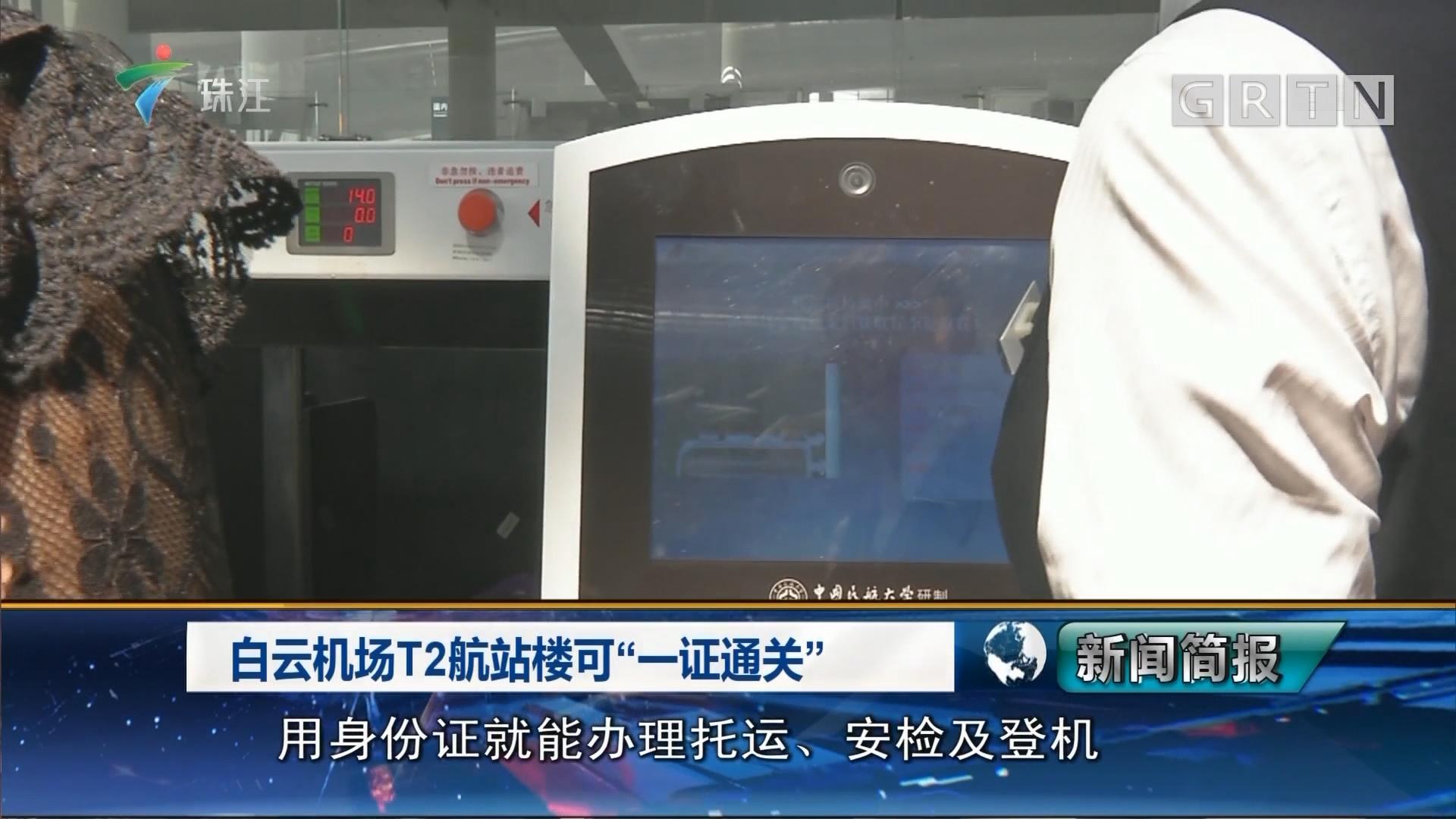 """白云机场T2航站楼可""""一证通关"""""""