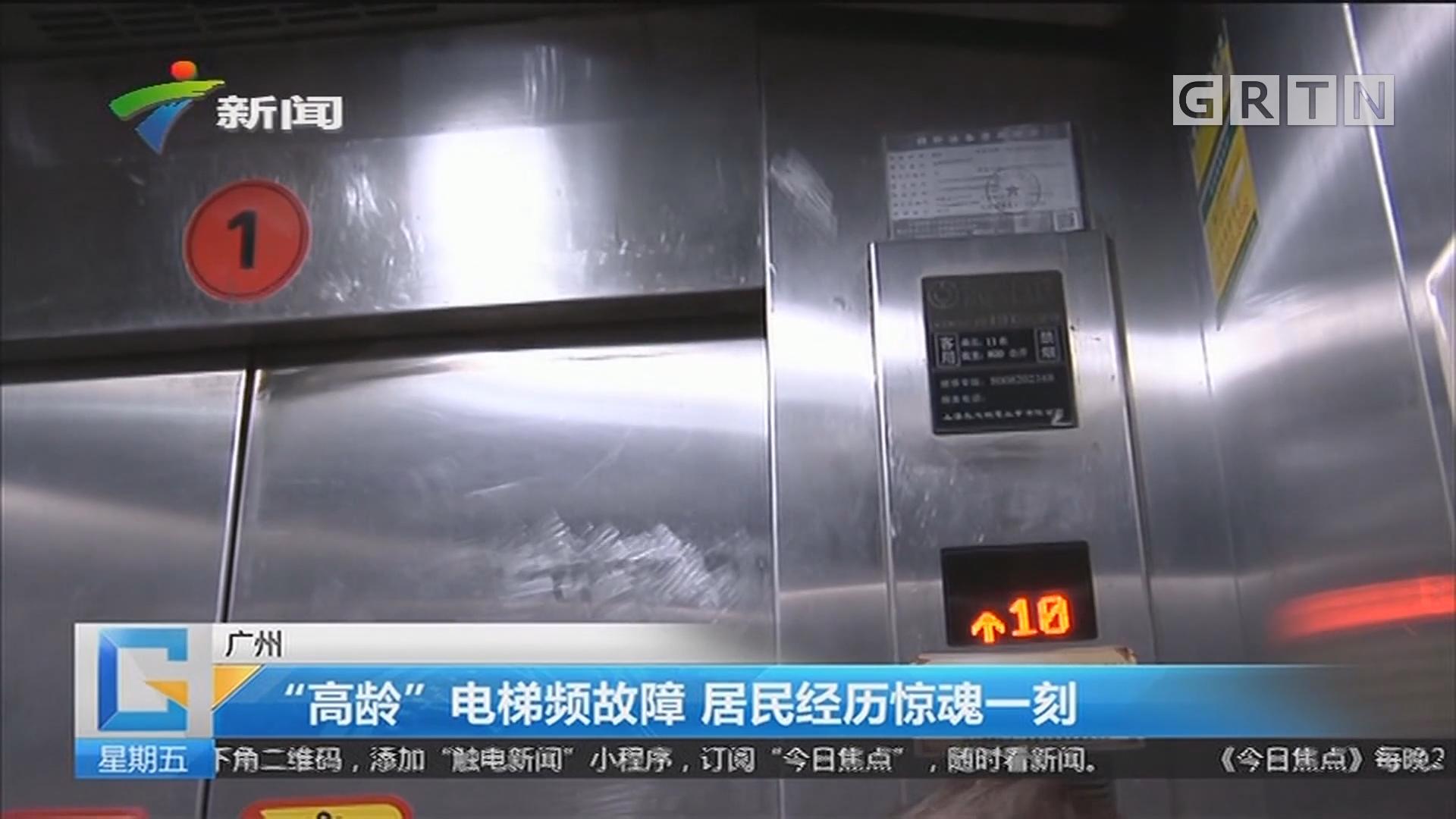 """广州 """"高龄""""电梯频故障 居民经历惊魂一刻"""
