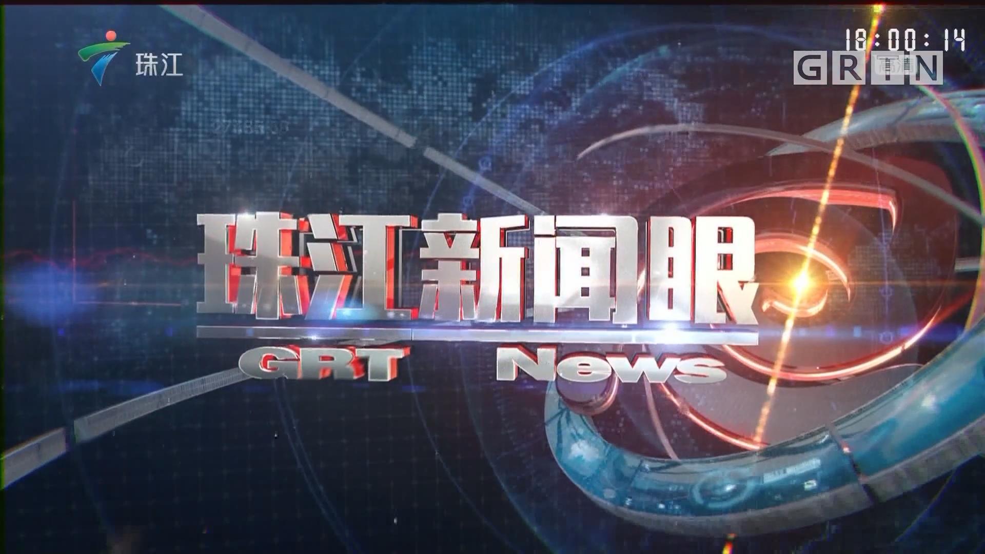 [HD][2019-09-12]珠江新闻眼:广东:刑事打击能效稳步提升 社会治安持续向好