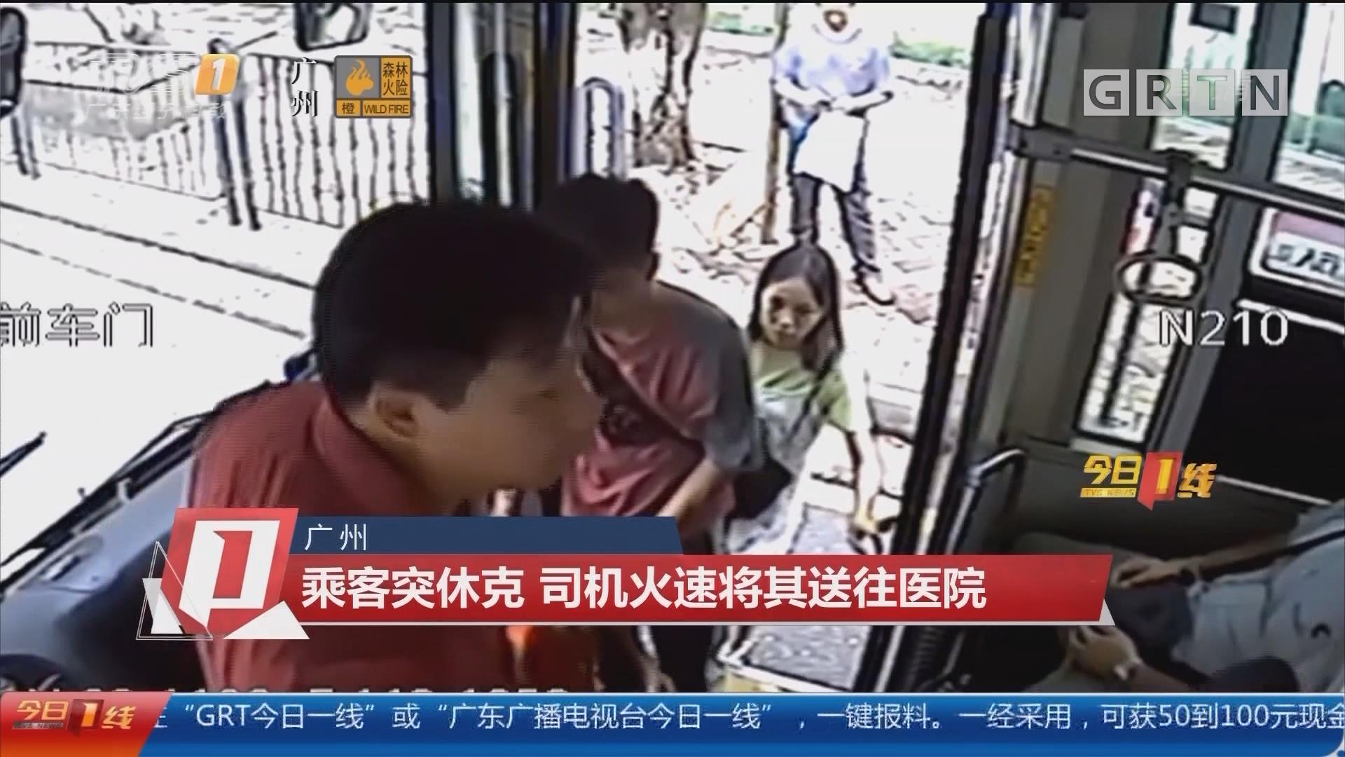 广州 乘客突休克 司机火速将其送往医院