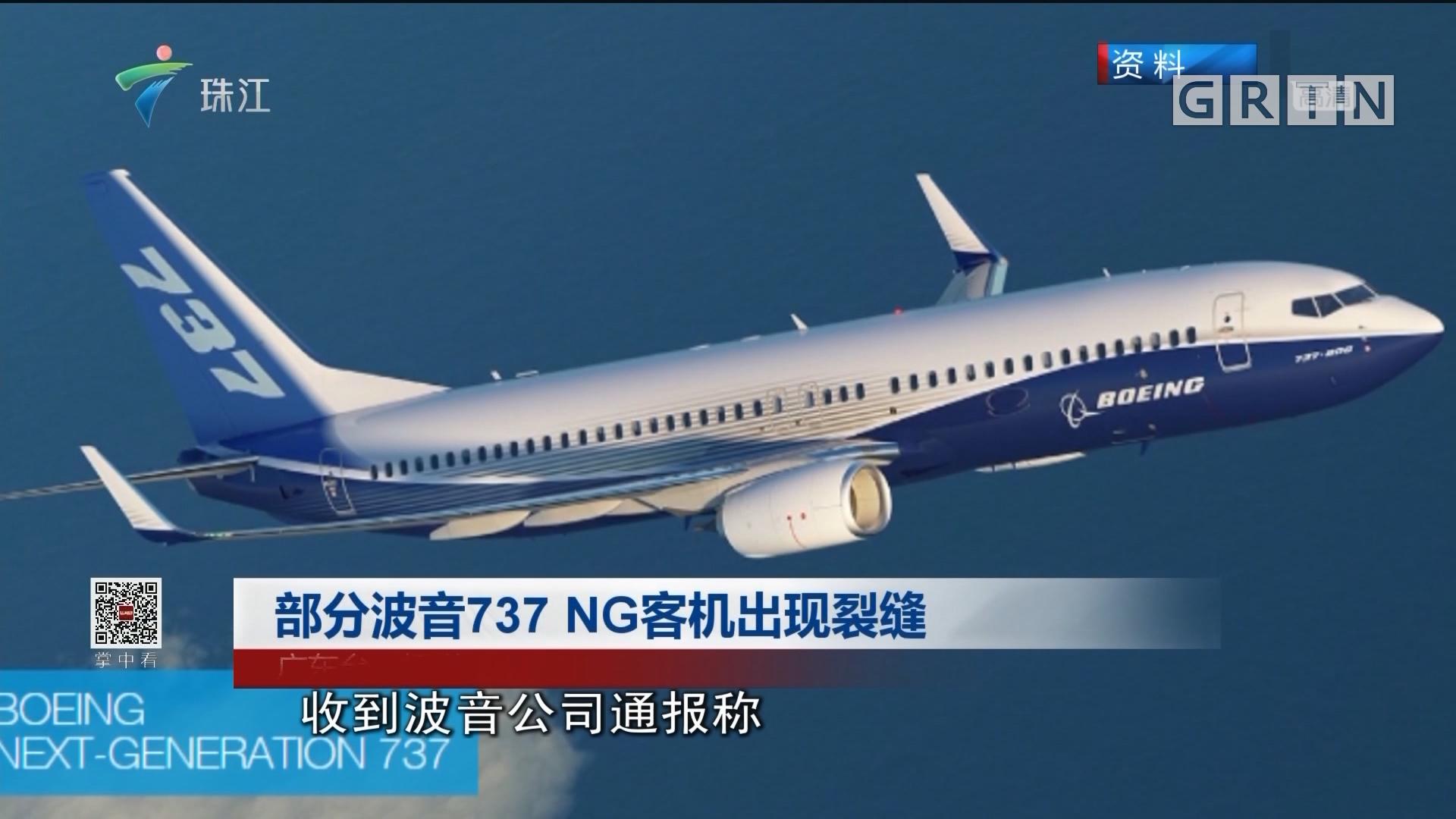 部分波音737 NG客機出現裂縫