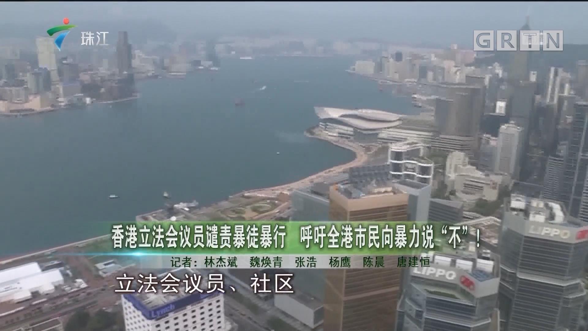 """香港立法会议员谴责暴徒暴行 呼吁全港市民向暴力说""""不""""!"""