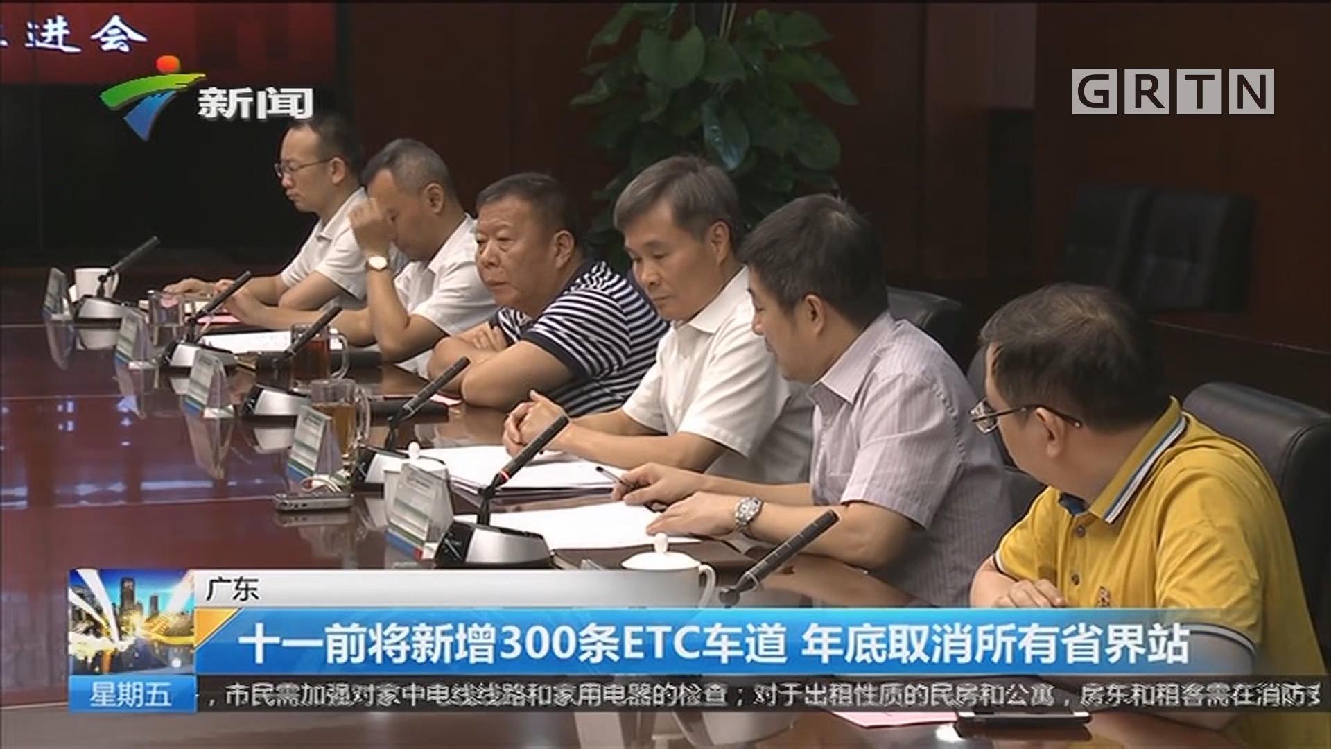 广东 十一前将新增300条ETC车道 年底取消所有省界站