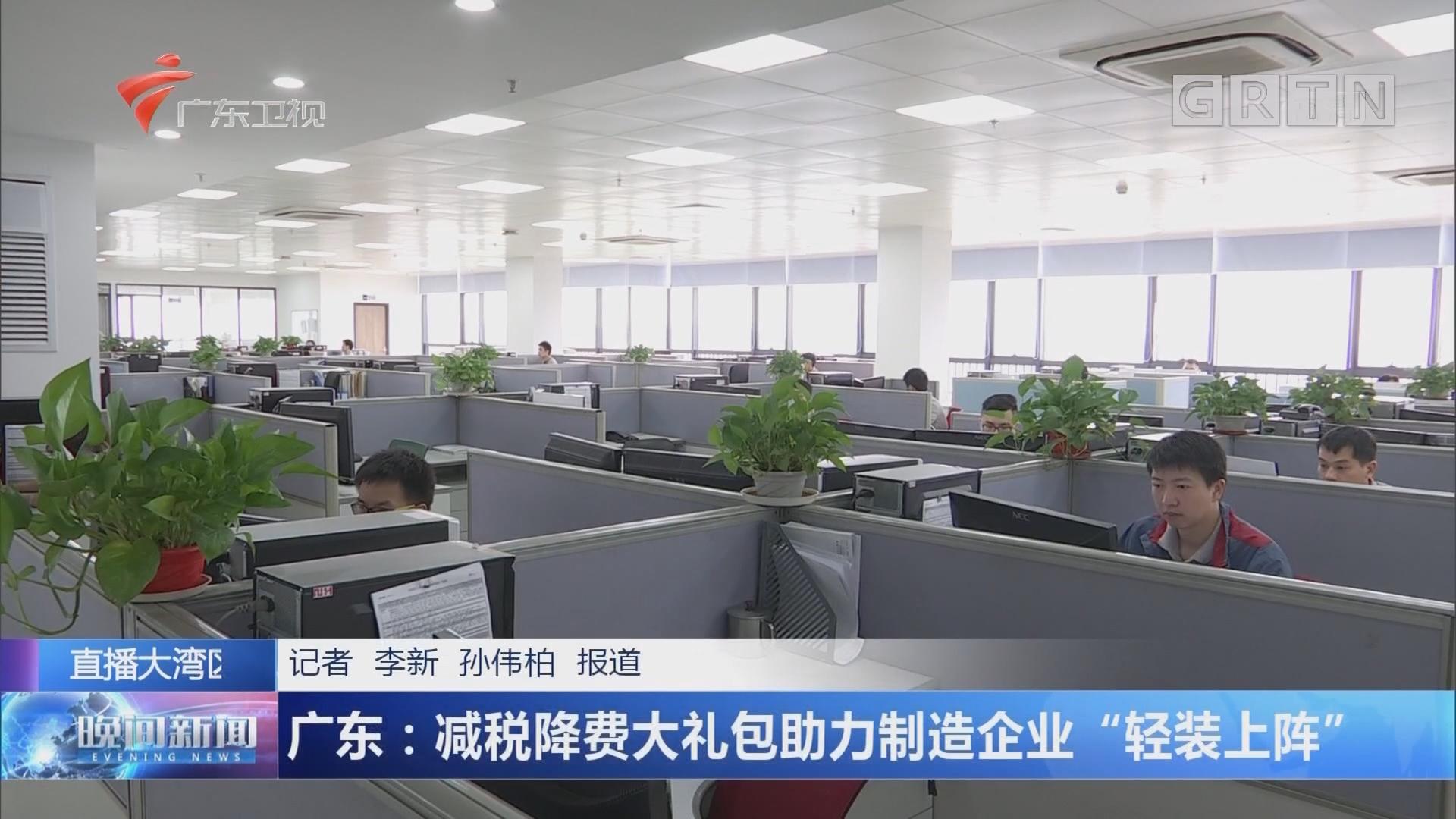 """广东:减税降费大礼包助力制造企业""""轻装上阵"""""""