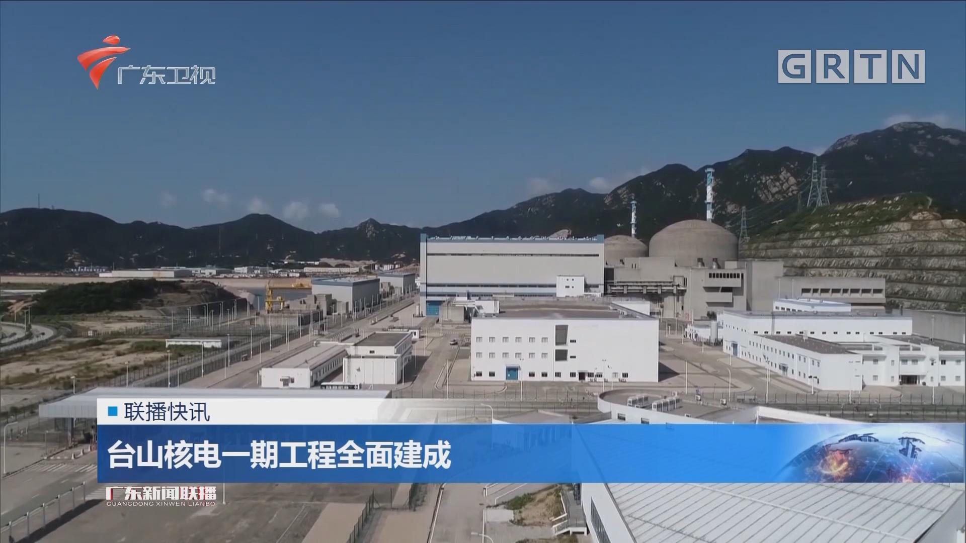 台山核电一期工程全面建成