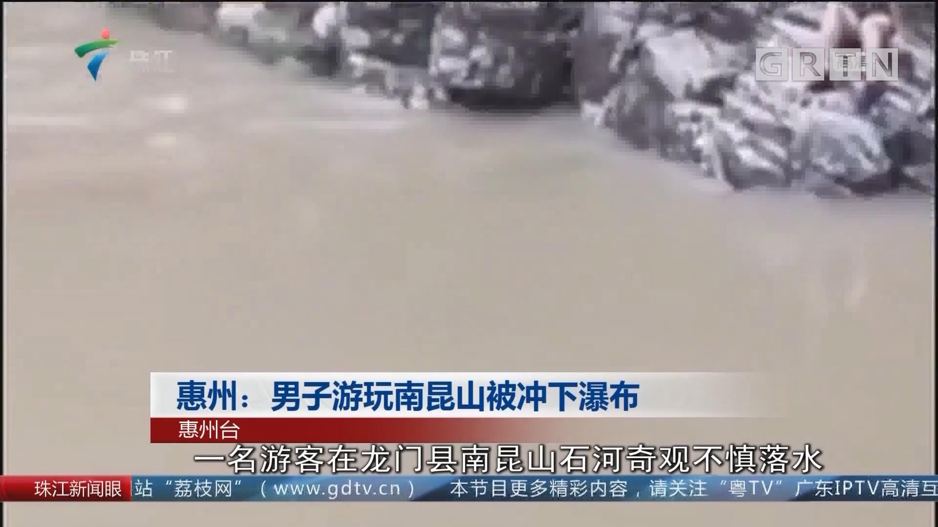 惠州:男子游玩南昆山被冲下瀑布